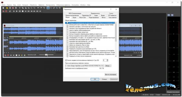 MAGIX Sound Forge Pro v.15 (RUS|x32-x64)