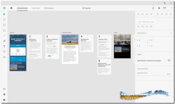 Adobe XD CC 2020 (RUS ENG) v.30.2.12 RePack