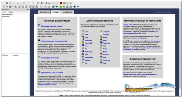 FreeCAD v.0.18.4 (RUS) Full + Portable