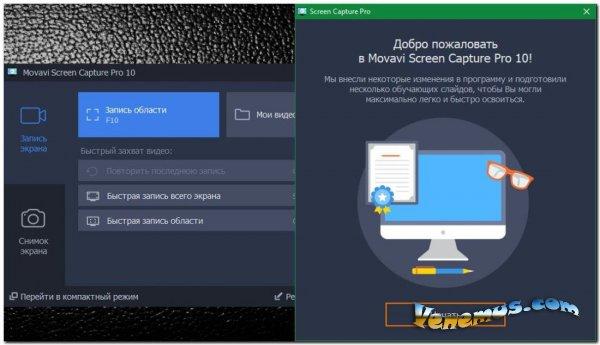 Movavi Screen Capture Pro v.10.0.1 (RUS) RePack & Portable