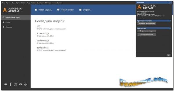 Autodesk ArtCAM 2018 Premium (SP1.0) + библиотеки