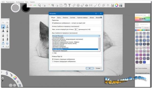 Autodesk SketchBook Pro 2021 (RUS) x64 bit