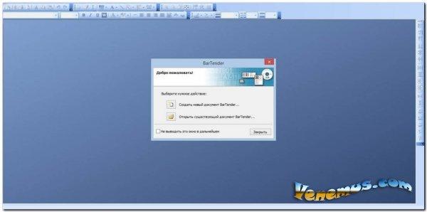BarTender v.11 (RUS) for Windows