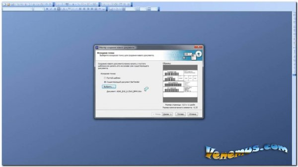 BarTender v.10.1 [SR3] (RUS) for Windows