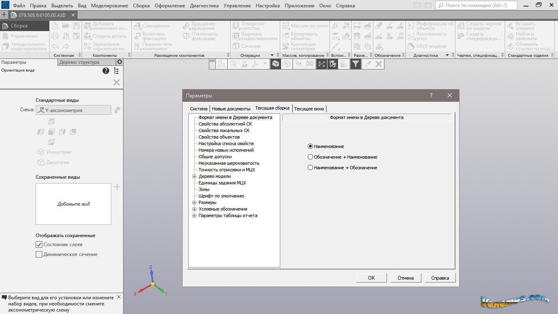 archicad 17 скачать торрент бесплатно русская версия с ключом